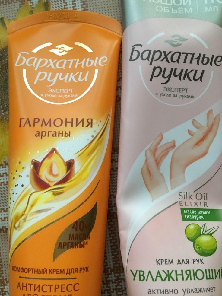 Мало увлажнения. Не покупать! #кремдлярук #бархатныеручки