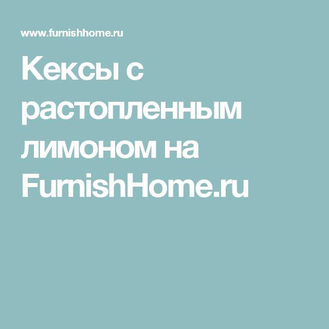 Кексы с растопленным лимоном на FurnishHome.ru