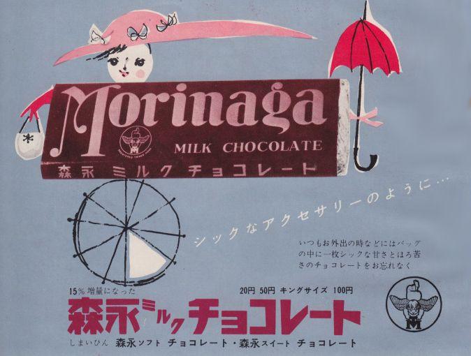 森永 ミルクチョコレート 1956