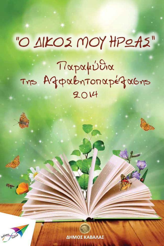 Ο δικός μου ήρωας, Παραμύθια της Αλφαβητοπαρέλασης 2014, Συλλογικό ebook, Εκδόσεις Σαΐτα, Ιούνιος 2014, ISBN: 978-618-5040-77-2, Κατεβάστε το δωρεάν από τη διεύθυνση: www.saitapublications.gr/2014/06/ebook.98.html