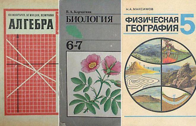 Советские школьные учебники - скачать бесплатно