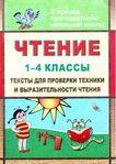 Мобильный LiveInternet Чтение 1-4 класс   Ksu11111 - Дневник Ксю11111  