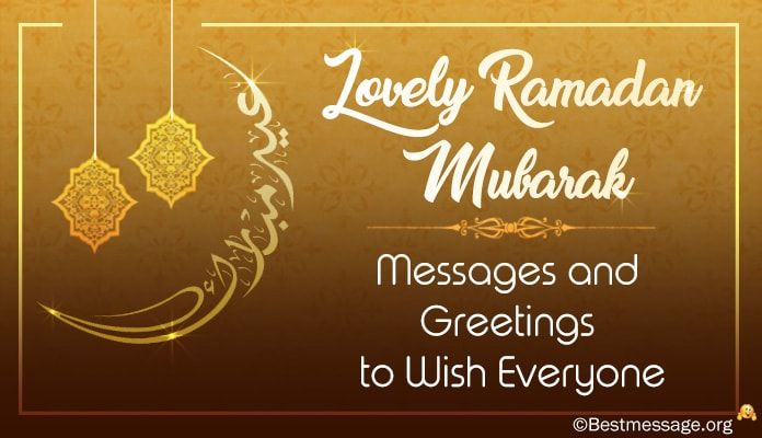 Send lovely Ramzan SMS, #Ramadan text messages, quotes and greetings to wish family and friends. Amazing Ramadan Mubarak 2017 wishes collection to send your loved ones.