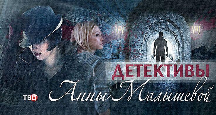 Когда выйдут Вся информация по сериалу Детективы Анны Малышевой: список и график выхода серий, описание и рейтинг на MyShows.me
