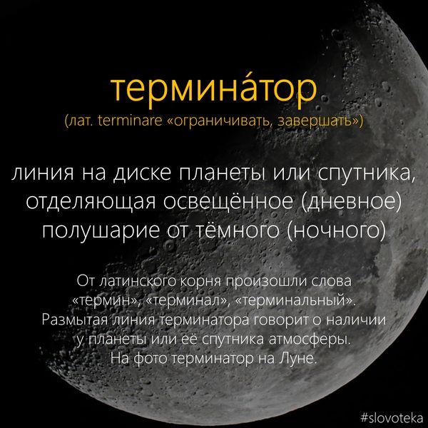 Терминатор slovoteka, st-естествознание, слова, словарь, терминатор, астрономия