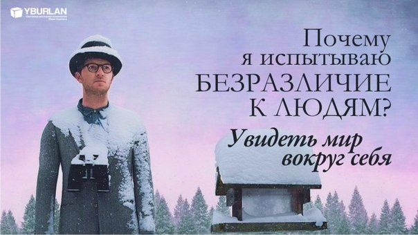 Почему я испытываю безразличие к людям? http://gorn.me/sistemno-vektornaya-psixologiya/pochemu-ya-ispytyvayu-bezrazlichie-k-lyudyam-uvidet-mir-vokrug-sebya/