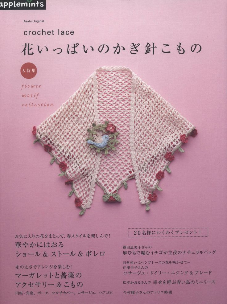 AO Crochet Lace Flower motif collection Imgbox Dl