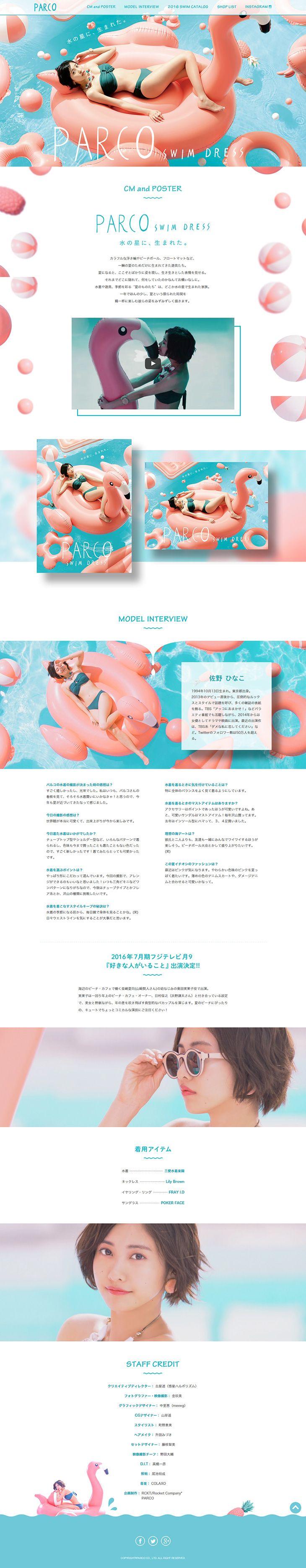 PARCO SWIM DRESS【ファッション関連】のLPデザイン。WEBデザイナーさん必見!ランディングページのデザイン参考に(かわいい系)