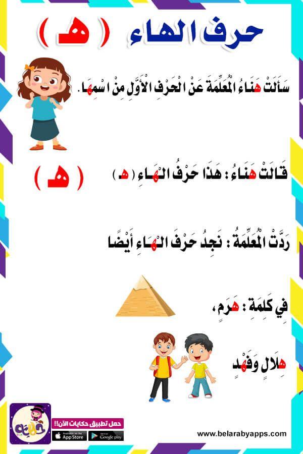 قصص الحروف مصورة قصة حرف الهاء للاطفال بالصور بالعربي نتعلم Arabic Alphabet For Kids Arabic Kids Learning Arabic