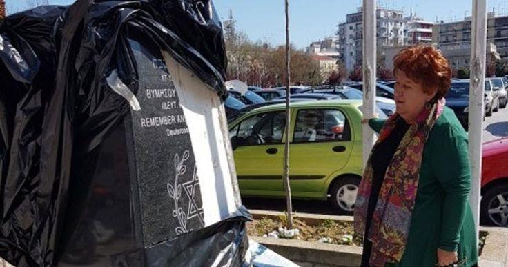 Καβάλα: Στόχος βανδάλων μνημείο Εβραίων