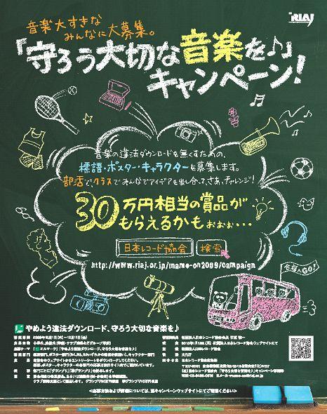 「守ろう大切な音楽を♪」キャンペーンポスター