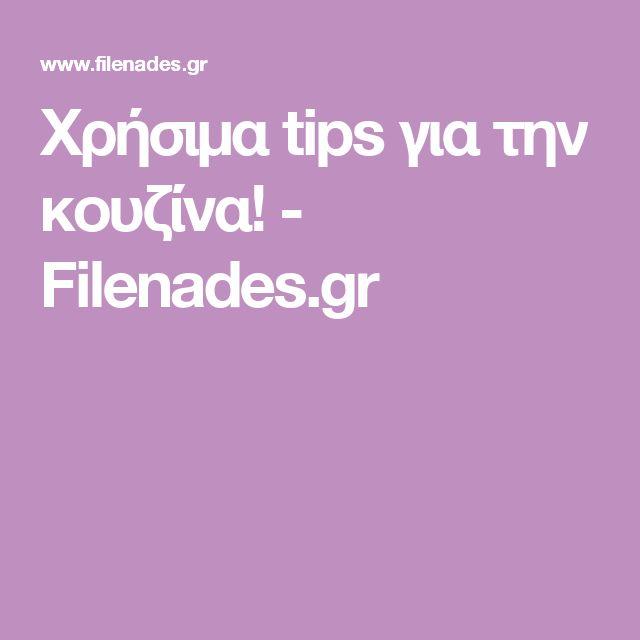 Χρήσιμα tips για την κουζίνα! - Filenades.gr