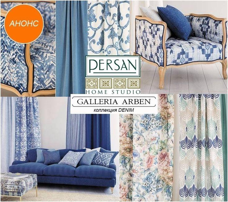 #новости: со дня на день в #Galleria_Arben появится новая коллекция #Denim @persanhomestudio #шторы #ткань #fabric #ткани #persan #news