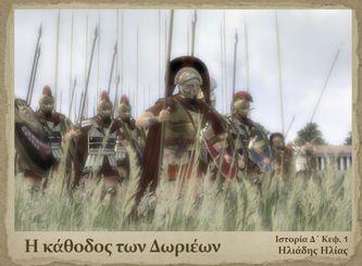 Παρουσιάσεις Ιστορίας Δ΄τάξης