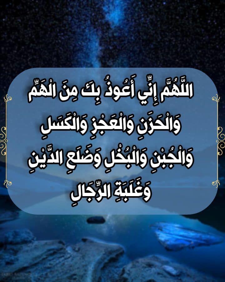 اللهم اني أعوذ بك من الهم والحزن والعجز والكسل Happy Islamic New Year Miracles Of Islam Wall Stickers Islamic