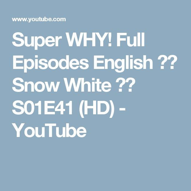 Super WHY! Full Episodes English ✳️ Snow White ✳️ S01E41 (HD) - YouTube