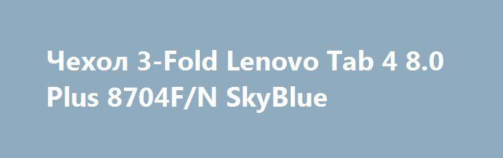 Чехол 3-Fold Lenovo Tab 4 8.0 Plus 8704F/N SkyBlue https://cozy.com.ua/product/chehol-3-fold-lenovo-tab-4-80-plus-8704fn-skyblue  ЧехолLenovoTab 4 8.0 Plus 8704F/N снаружи обклеен пересованной кожей выглядит очень стильно, а благодаря своей структуре четко повторяет форму планшета. Пластиковая основа чехла которая защелкивается на заднюю часть планшета сделана из прочного, но в тоже время не толстого пластика.Для...