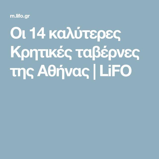 Οι 14 καλύτερες Κρητικές ταβέρνες της Αθήνας | LiFO