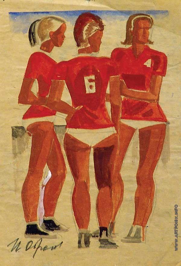 Обросов Игорь Павлович [1930—2010] Волейболистки. 1960-е