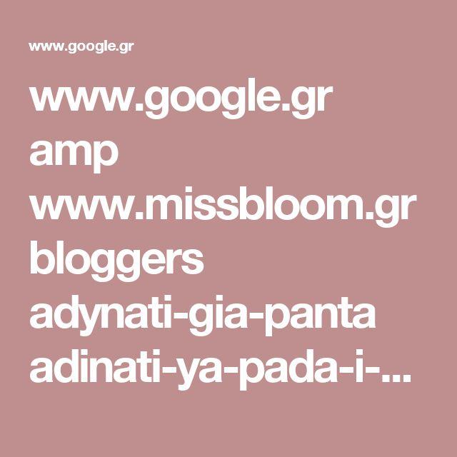 www.google.gr amp www.missbloom.gr bloggers adynati-gia-panta adinati-ya-pada-i-sosti-diatrofi-kata-tin-emminopafsi amp