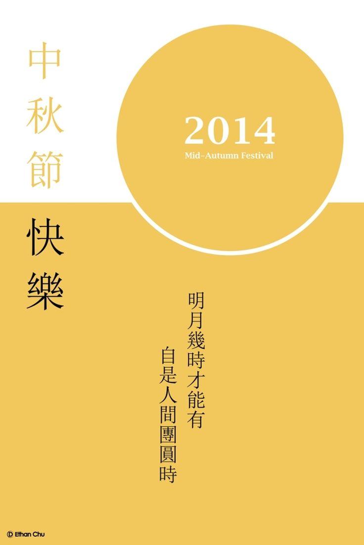 Best poster design 2014 - 2014 Mid Autumn Festival Poster Design 2014