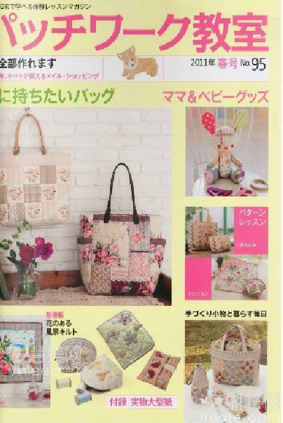 Fabric and Sewing - Many patchwork and quilted bag and purse projects.