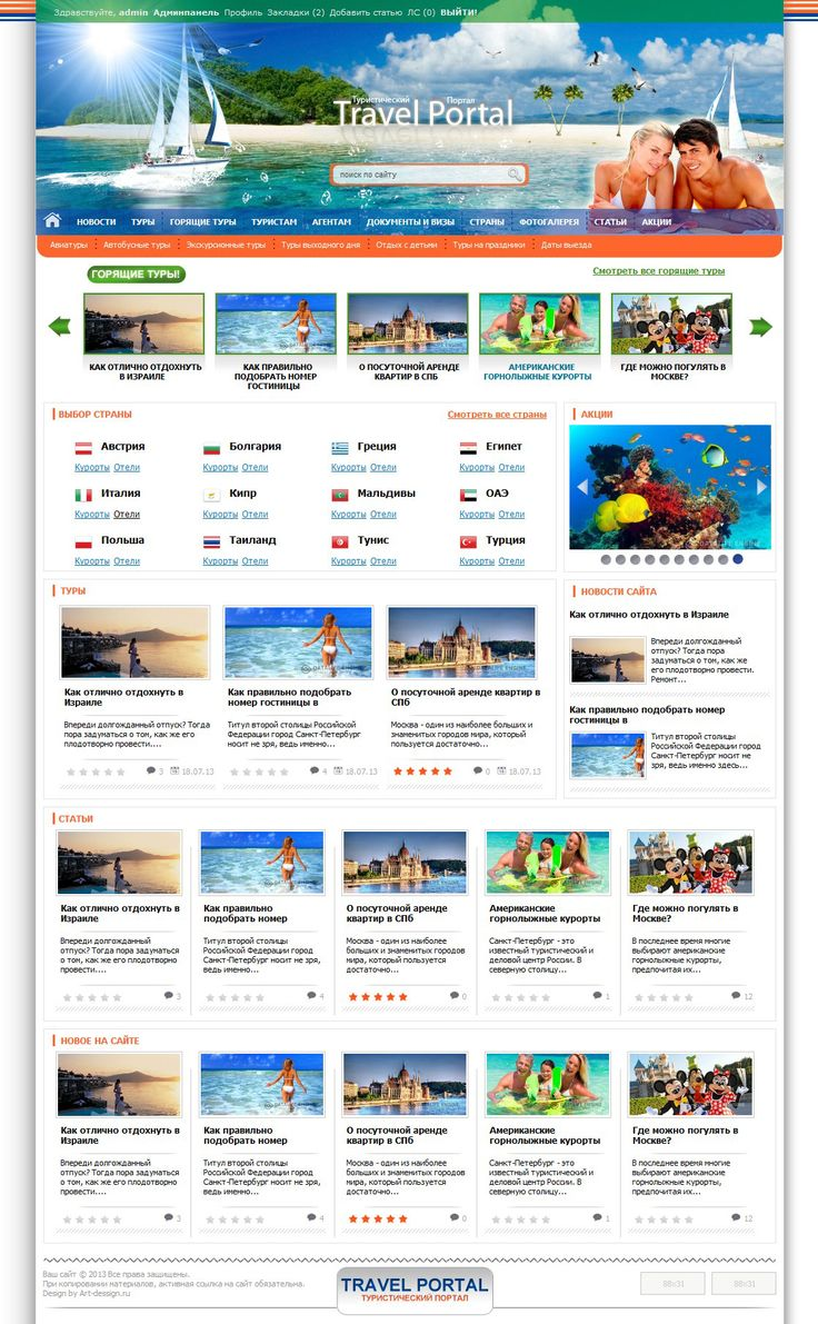 Travel Portal для DLE #templates #website #шаблон #сайт #web