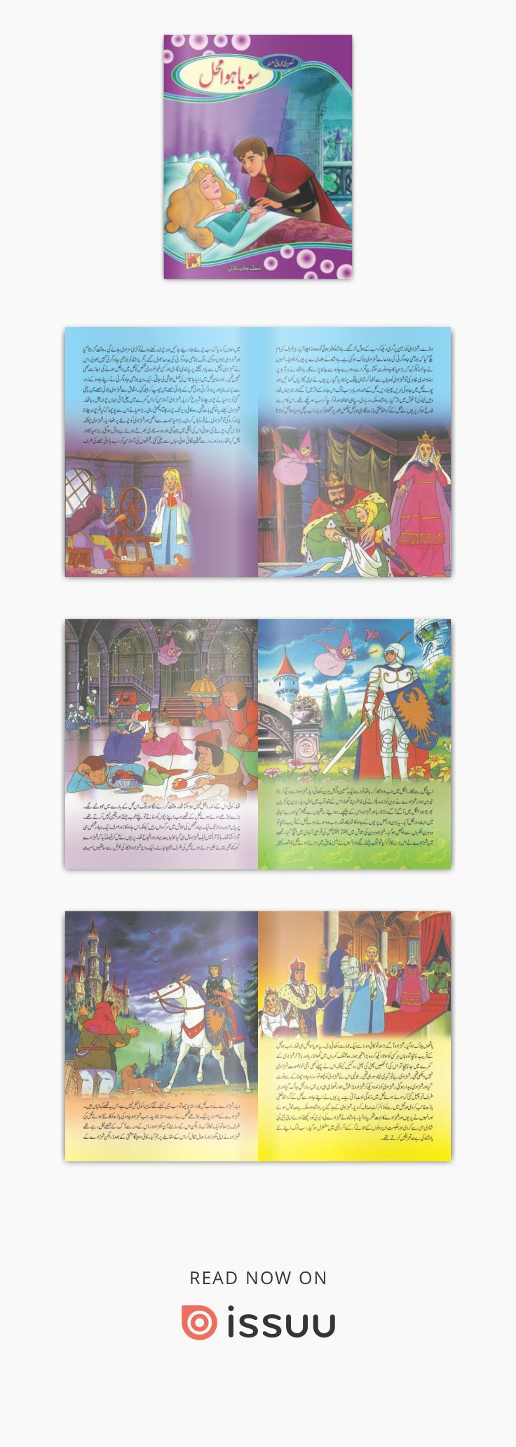 Soya Hua Mehal The Sleeping Beauty Classic Story Sleeping Beauty Sleep