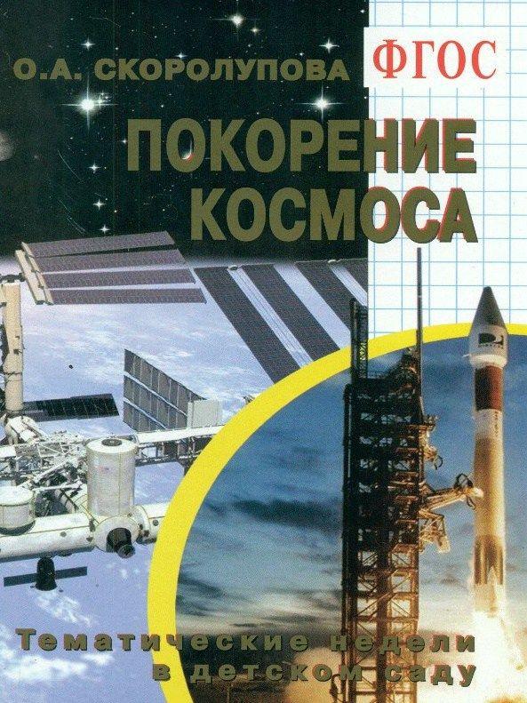 Книги о космосе для детей | МАМА И МАЛЫШ