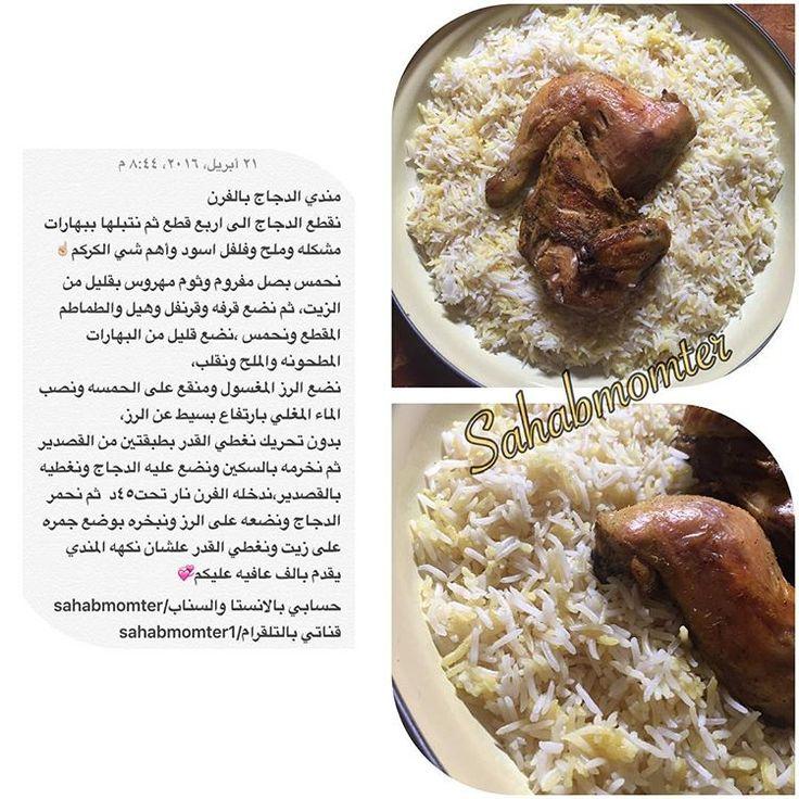 مندي الدجاج بالفرن Food Recipes Biryani