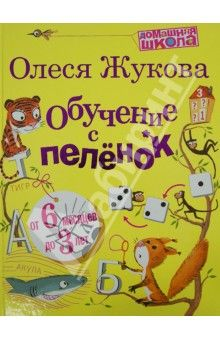Олеся Жукова - Обучение с пеленок обложка книги
