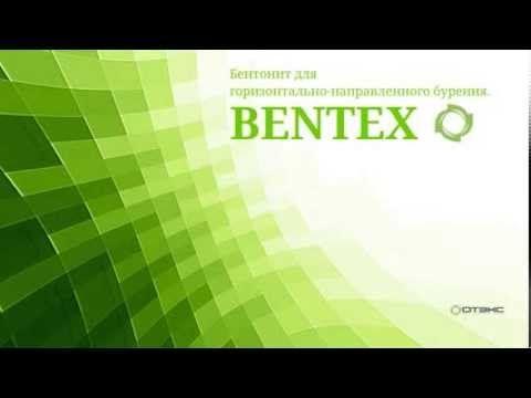 Бентонит для ГНБ BENTEX