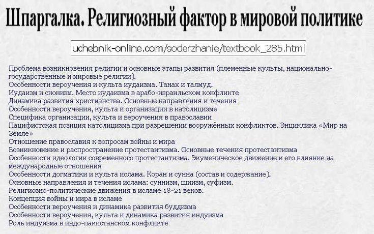 политологии социологии и шпаргалка онлайн по