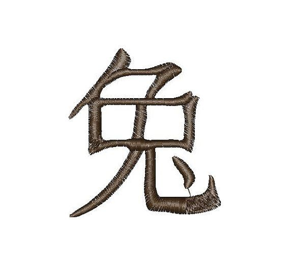 Rabbit Chinese Kanji Characters Symbol Instant Download