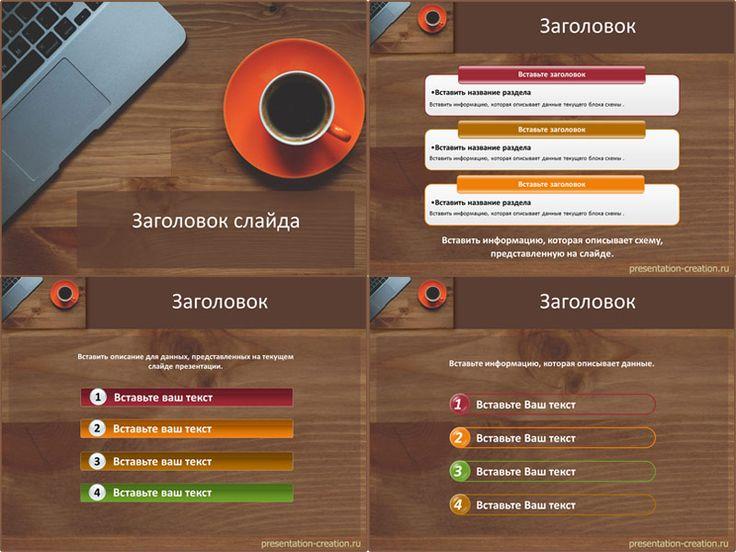 """""""Кофе в офисе"""", шаблон презентации с сайта presentation-creation.ru"""