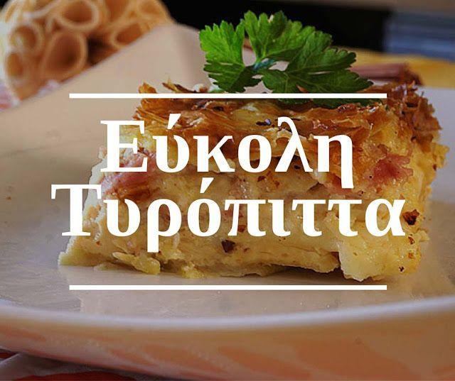 Εύκολη Τυρόπιτα - Fast & Simple Cooking http://ift.tt/1Q8LQDb  #edityourlifemag