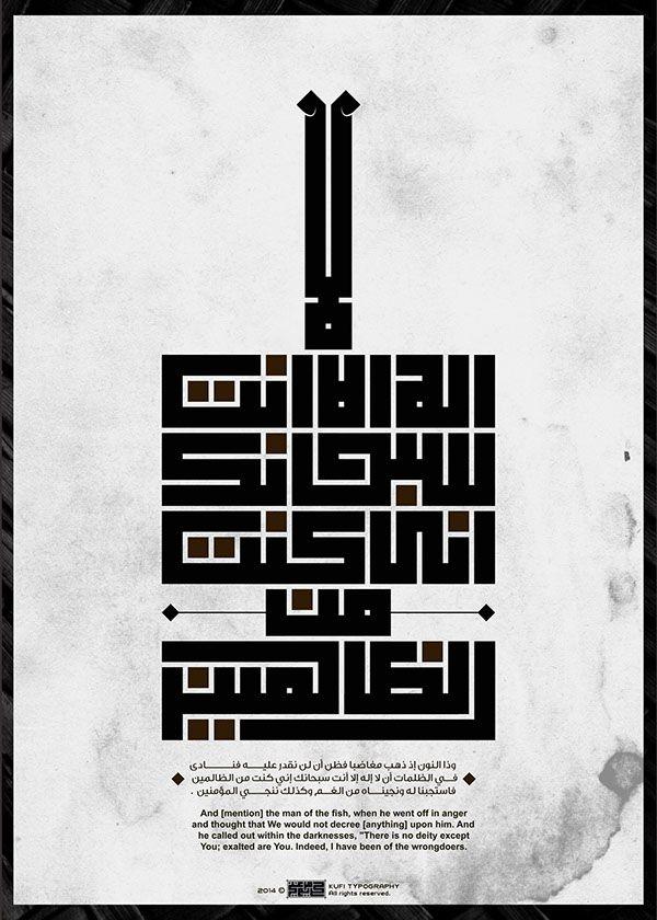 kufi typography on Behance
