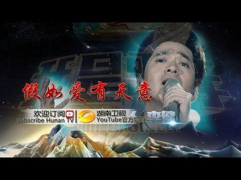 李健《假如爱有天意》-《我是歌手3》第12期单曲纯享 I Am A Singer 3 EP12 Song: Li Jian Performance【湖南卫视官方版】 - YouTube
