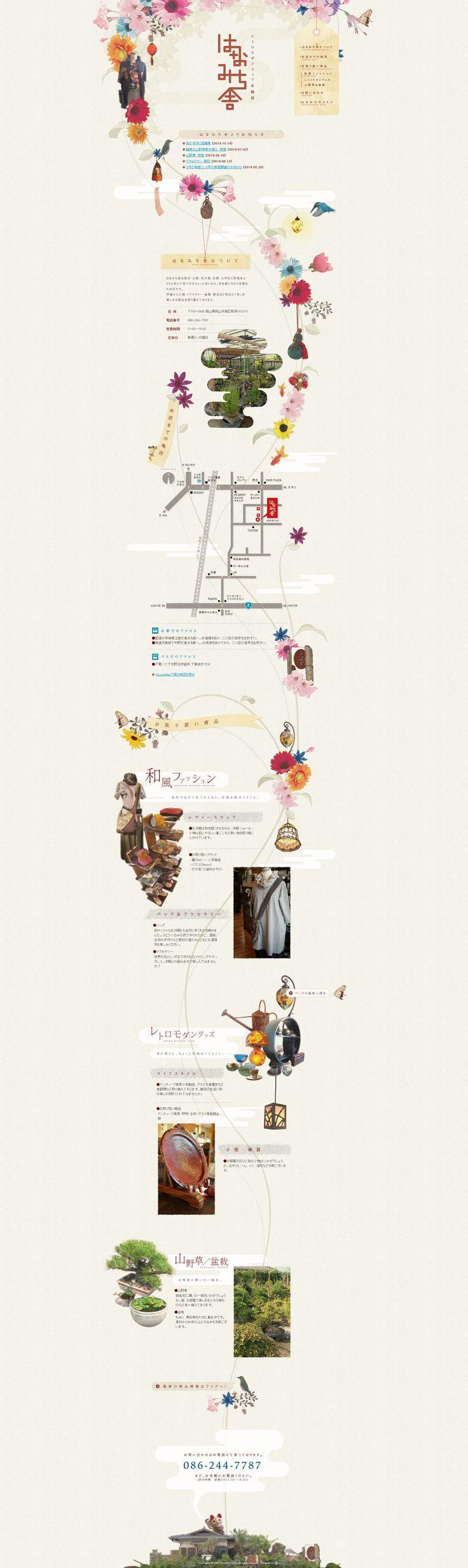 はなみち舎 ― 岡山市のレトロモダンな雑貨・和風ファッションのお店 #Webデザイン #web