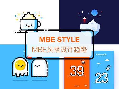 设计趋势:可爱、有趣的 MBE STYLE | 设计达人