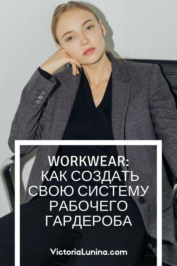 Офисный стиль, деловой гардероб, базовый рабочий гардероб, Виктория Лунина