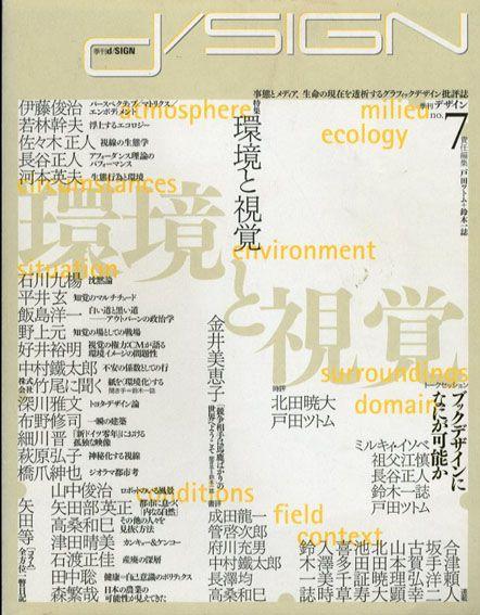 季刊デザイン No.7 環境と視覚/戸田ツトム/鈴木一誌編