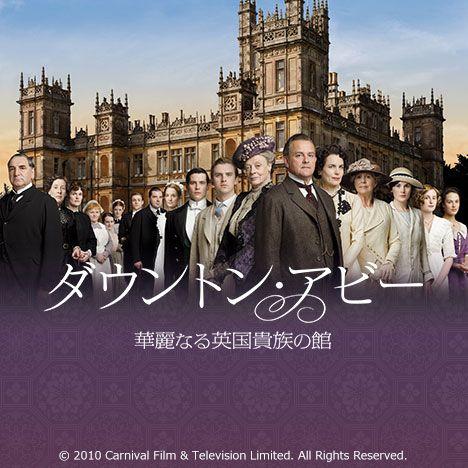 ダウントン・アビー NHK 総合 海外ドラマ