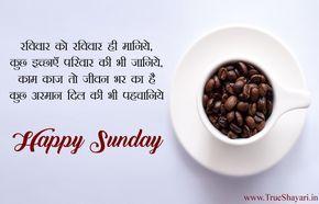 Good Morning Happy Sunday Wishes Images in Hindi with Shayari #sunday #goodmorning #sundayimages #hindi #sundaypics