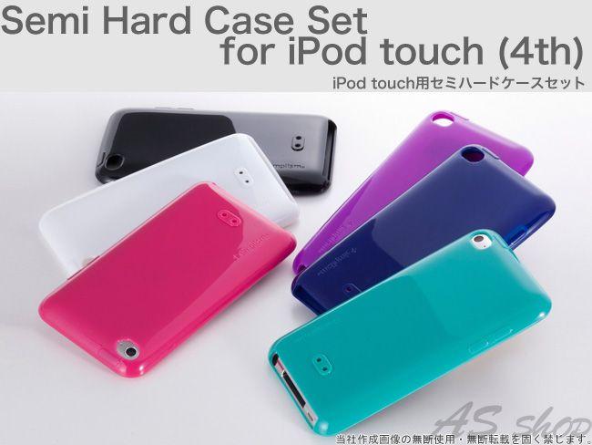 【Trinity】 iPod touch 第4世代 セミ ハードケース セット<br>ipod タッチ 4th ケース カバー アイポッド<br>イヤホンクリップ 保護フィルム TR-SHCSTCN<br> レビューでメール便【送料無料】:楽天
