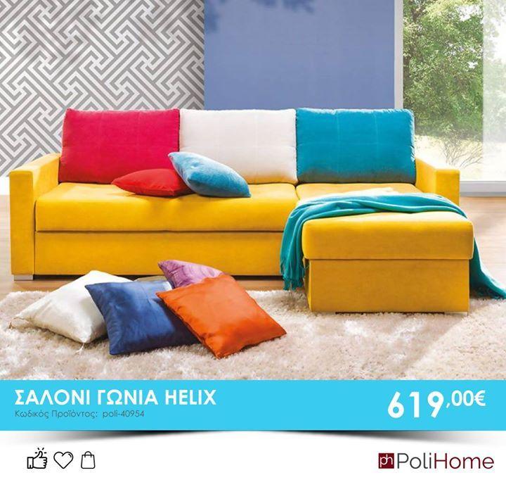 Σαλόνι γωνία Helix  Μοντέρνος σχεδιασμός - χαρούμενα χρώματα  Με αποθηκευτικό χώρο  Εύκολη μετατροπή σε κρεβάτι  Εξαιρετική ποιότητα κατασκευής  Αποστολές σε όλη την Ελλάδα Καν' το δικό σου εδώ: https://goo.gl/KmFwEF