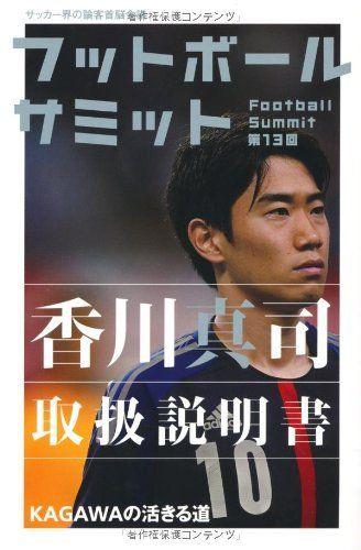 フットボールサミット第13回 香川真司取扱説明書 KAGAWAの活きる道:Amazon.co.jp:本