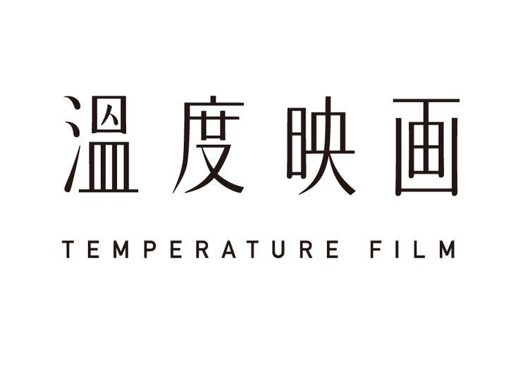 查看我的 @Behance 项目: \u201c溫度映画 Logotype Design\u201d https://www.behance.net/gallery/48759199/-Logotype-Design