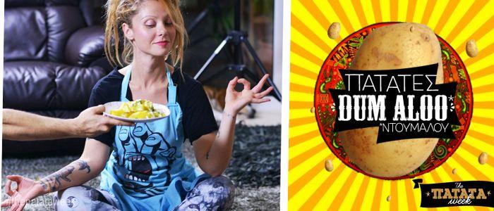 """""""Πεφωτισμένες"""" πατάτες dum aloo απο την Νikki / Dum Aloo Potatoes from Nikki Hayia"""