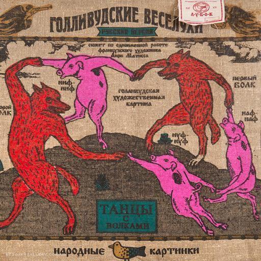 Владимир Цеслер «Танцы с волками»
